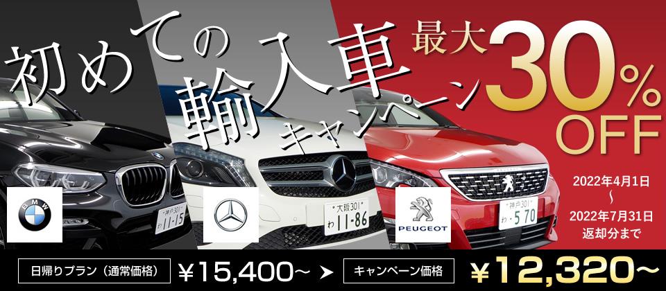 初めての輸入車最大30%割引キャンペーン