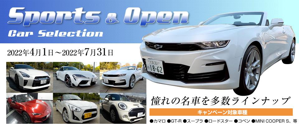 高級スポーツカー/オープンカーレンタル最大20%OFF