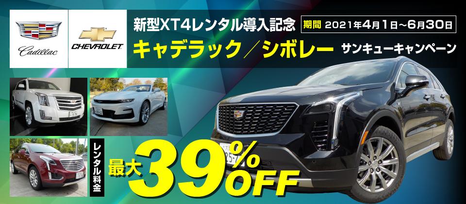 新型XT4レンタカー導入記念!</br>アメ車レンタカーサンキュー(39%OFF)キャンペーン