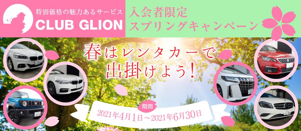 春はレンタカーで出掛けよう!</br>~CLUB GLION入会者限定スプリングキャンペーン~