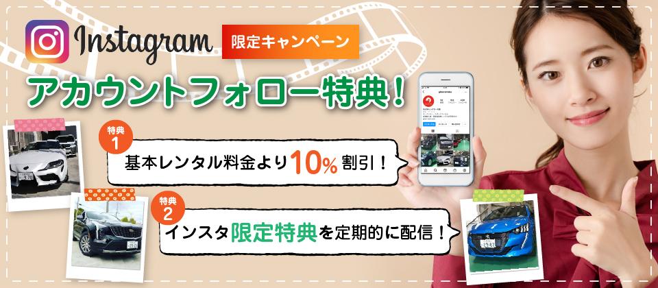 Instagram限定キャンペーンアカウントフォロー特典!