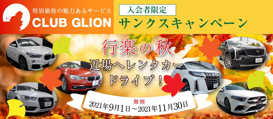 行楽の秋、近場でレンタカードライブ!~CLUB GLION入会者限定サンクスキャンペーン~